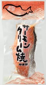 サーモンクリーム焼