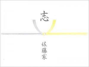 志 佐藤家(黄白5本結び切り)