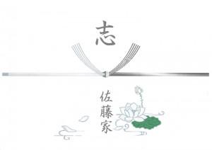 志 佐藤家(蓮入り仏熨斗)