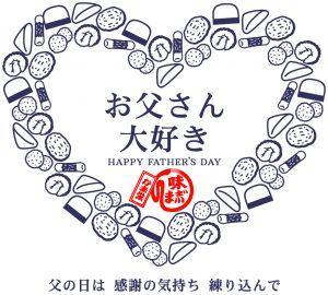 お父さん大好き(かま栄Ver.)