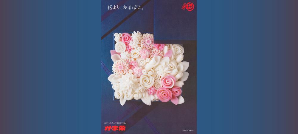 花より、かまぼこ